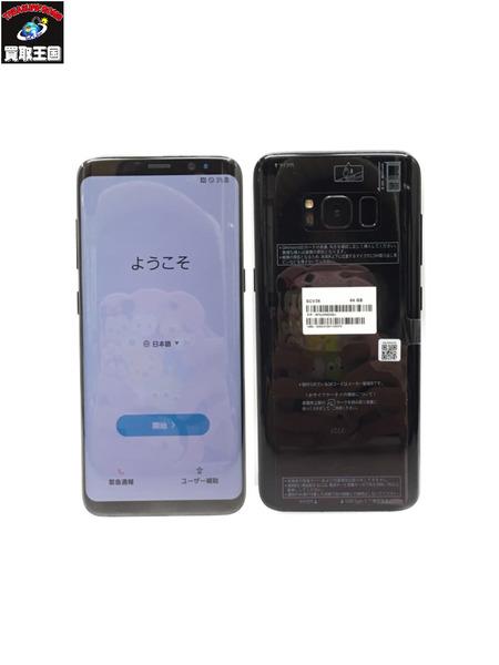 au Galaxy S8 SCV36 64GB 356427081129376【中古】