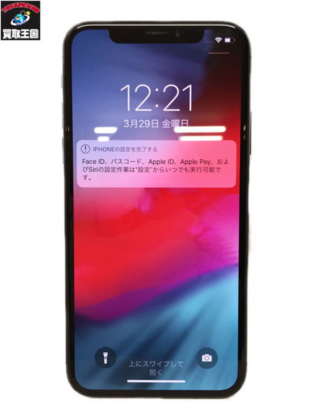 softbank iPhoneX 256GB グレイ △判定 ※画面傷有り【中古】