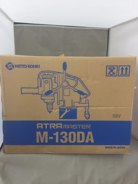 日東工器 アトラマスター M-130DA 未使用品【中古】