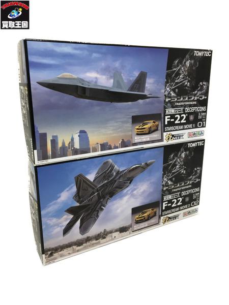 トミーテック 技MIX トランスフォーマー F-22 MOVIE01&02 2種セット 1/144【中古】