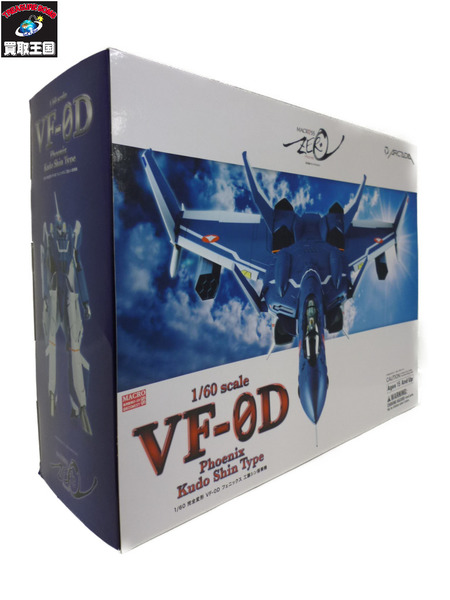 完全変形 1/60 VF-0D フェニックス 工藤シン搭乗機【中古】
