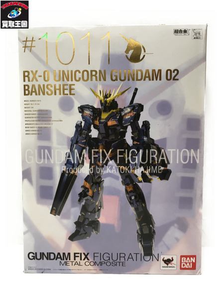 GUNDAM FIX FIGURATION RX-0ユニコーンガンダム2号機 バンシィ【中古】