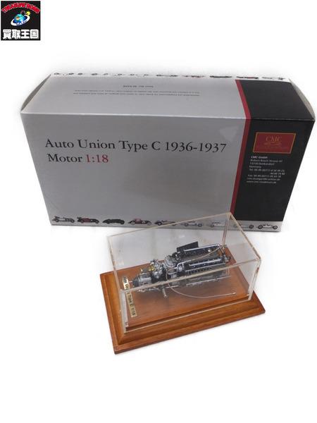 CMC 1/18 AutoUnion Type C 1936-1937 Motor【中古】[値下]