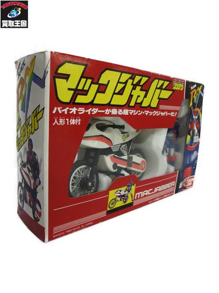 プラデラ マックジャバー 仮面ライダーBLACK RX バイオライダー【中古】