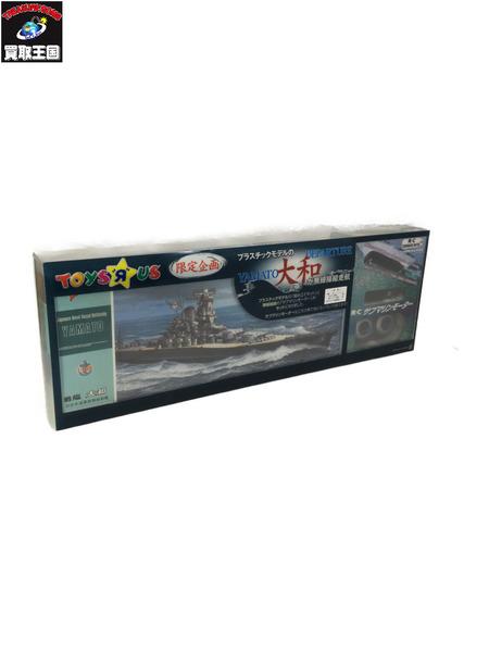ニチモ 旧日本海軍超弩級戦艦 大和 サブマリーンモーターセット【中古】