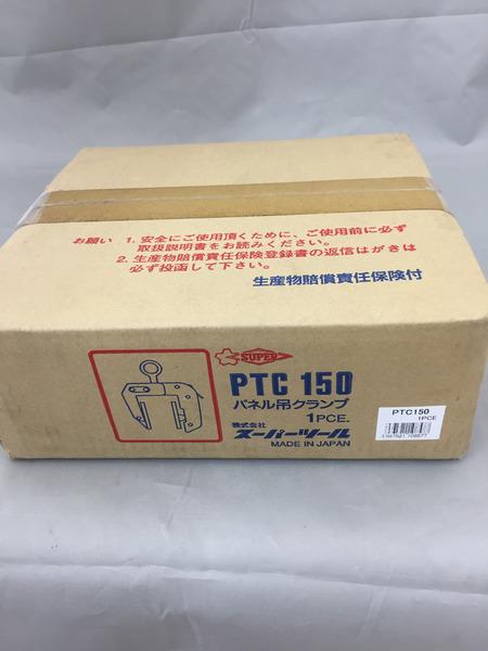 スーパーツール パネル吊りクランプ PTC150 未使用品【中古】