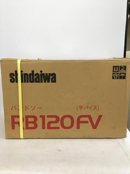 【未使用】 shindaiwa 新ダイワ バンドソー(平バイス)  RB120FV【中古】