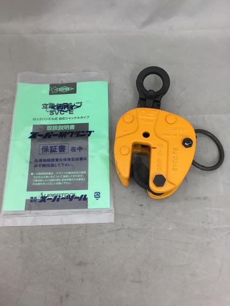 スーパーツール 立吊りクランプ SVC0.5E 未使用品【中古】