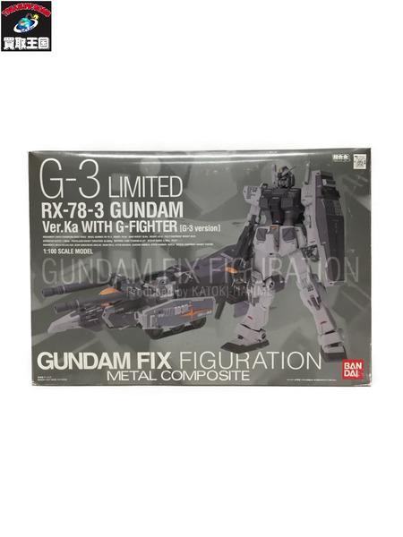 超合金 ガンダム FIX FIGURATION METAL COMPOSITE G-3 LIMITED RX-78-3【中古】