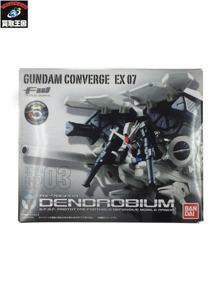 コンバージ GP3 デンドロビウム【中古】