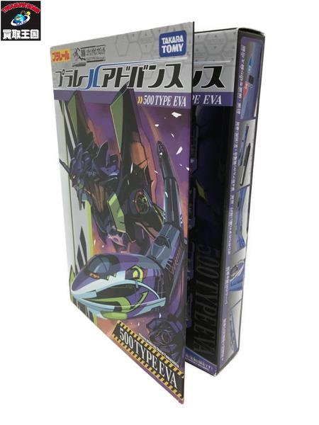 プラレール アドバンス 500 TYPE EVA【中古】