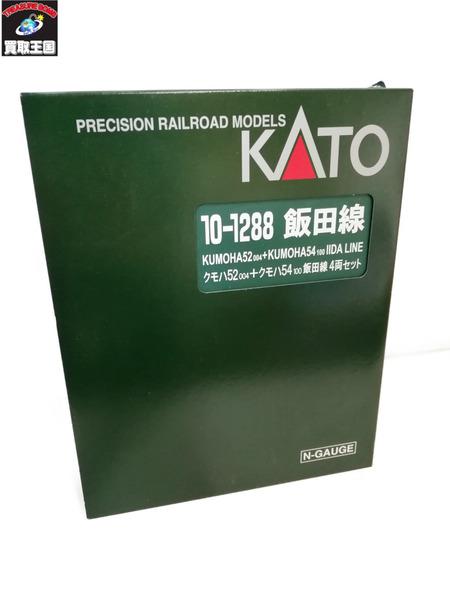 KATO 10-1288 飯田線 4両セット 動作確認済み【中古】