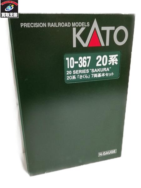 KATO 10-367 20系 さくら 7両基本セット【中古】
