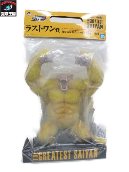 一番くじ ドラゴンボール ラストワン賞 黄金大猿悟空 ソフビ【中古】