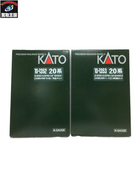 KATO 10-1352 10-1353 20系寝台特急「日本海」寝台特急ナハネ20【中古】