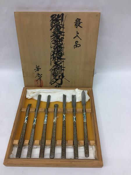 芳忠作 彫刻刀7本【中古】