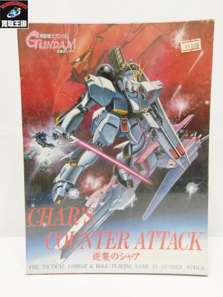 ツクダホビー 逆襲のシャア CHAR'S COUNTER ATACK 【中古】