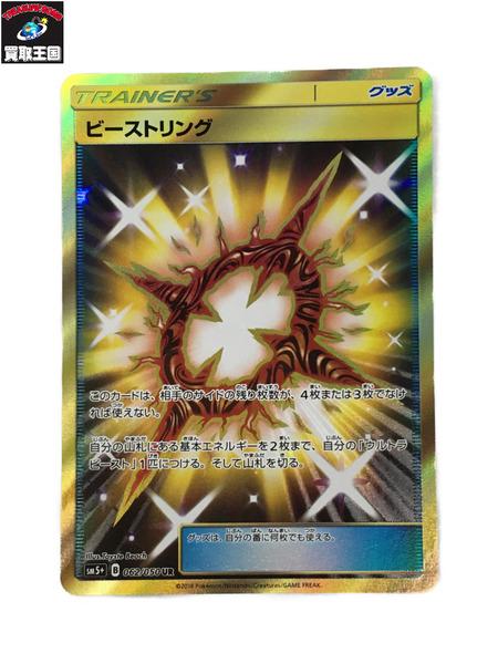 ビーストリング(062/050)SM5+【中古】