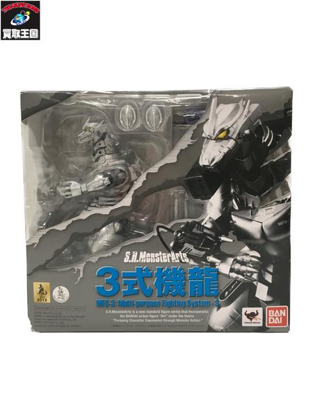 S.H.MonsterArts 3式機龍【中古】