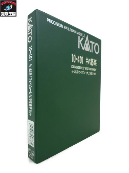KATO 10-401 キハ85系 「ワイドビューひだ」 5両基本【中古】