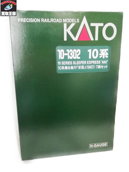 KATO 10-1302 10系寝台急行 安芸 1967 7両セット【中古】