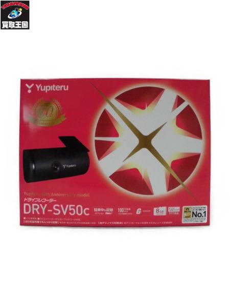 Yupiteru ドライブレコーダー DRY-SV50c【中古】