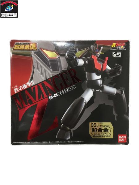 超合金魂 GX-45 マジンガーZ【中古】