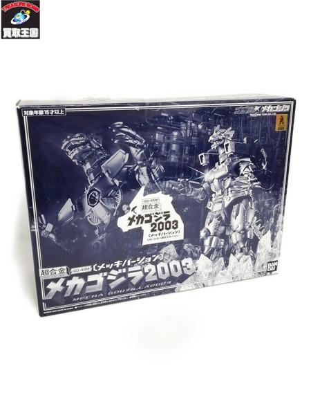 超合金 GD-45 メカゴジラ2003 メッキバージョン【中古】