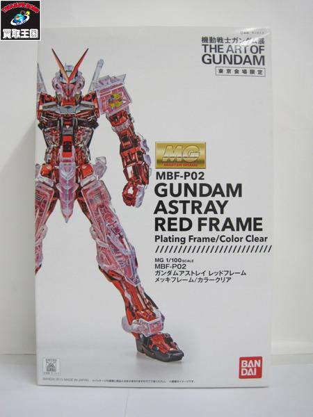 ガンダム展 MG 1/100 ガンダムアストレイ レッドフレーム メッキフレーム/カラークリア【中古】