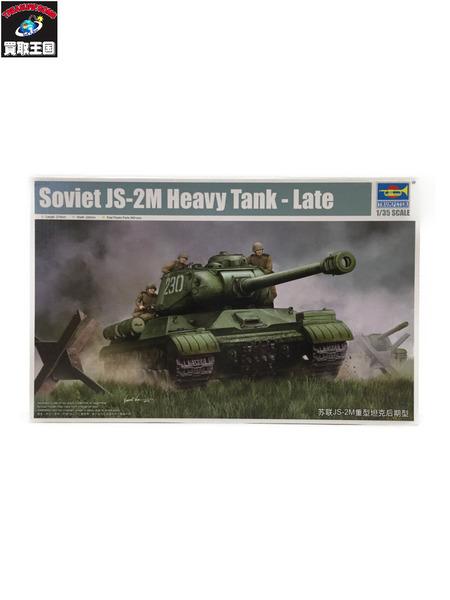 トランペッター 1/35 ソビエト軍 JS-2M重戦車 後期型 A1【中古】