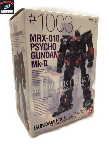 ガンダムFIX #1003 メタルコンポジット サイコガンダムMk-II【中古】