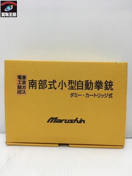 マルシン 南部式小型自動拳銃 モデルガン【中古】