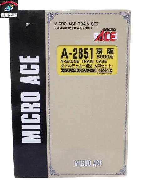マイクロエース A-2851 ダブルデッカー組込 8両セット 京阪8000系【中古】