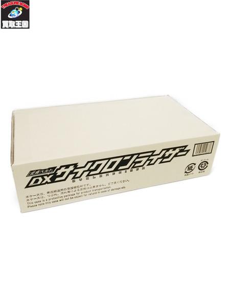 DXサイクロンライザー【中古】