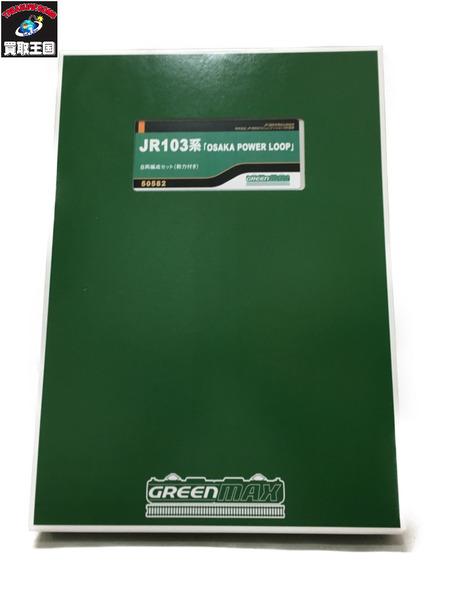 GREEN MAX グリーンマックス JR103系 OSAKA POWER LOOP 8両編成 動力付き 鉄道模型【中古】
