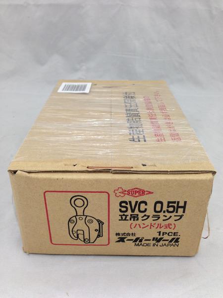 スーパーツール 立吊クランプ 0.5t ハンドル式【中古】