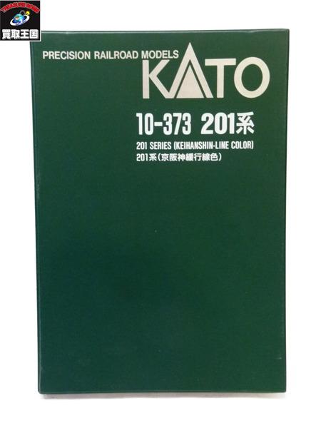 KATO 10-373 201系(京阪神緩行線色)【中古】