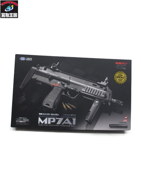 MP7A1 電動コンパクトマシンガン【中古】