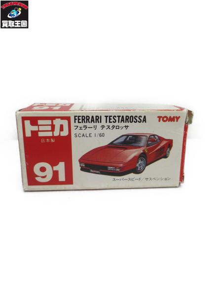 トミカ91 日本製 フェラーリ テスタロッサ 【中古】