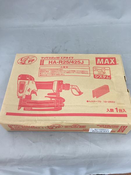 MAX 高圧ステープル用エアネイラ HA-R25/425J 未使用【中古】
