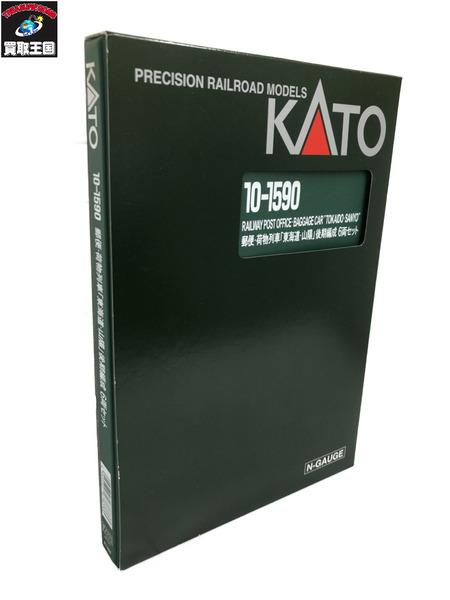 KATO 郵便・貨物列車「東海道・山陽」後期編成6両セット【中古】