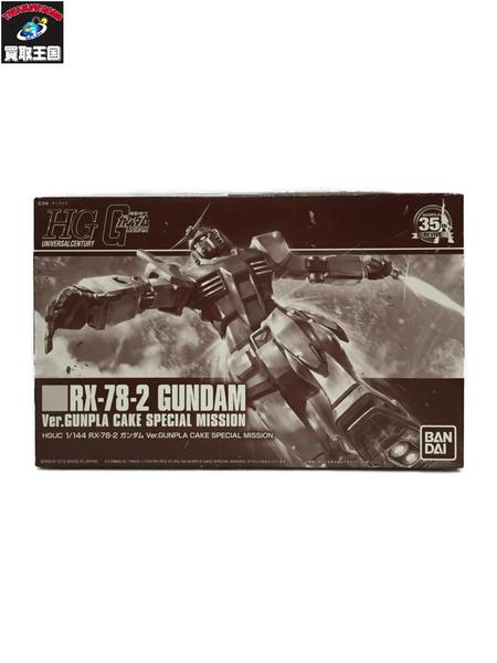HGUC 1/144 RX-78-2 ガンダム Ver.GUNPLA CAKE SPECIAL MISSION【中古】