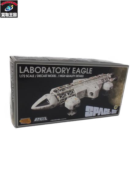 新世紀合金 1/72 LABORATORY EAGLE SPACE:1999【中古】