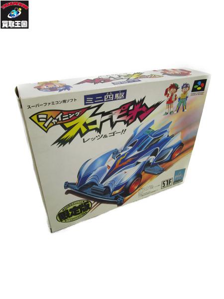 SFC ミニ四駆シャイニングスコーピオン 限定版【中古】