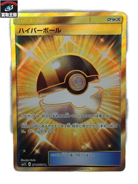 ハイパーボール(071/060)SM1S ポケモンカード【中古】