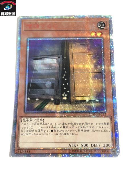 増殖するG 20thシークレット 遊戯王【中古】