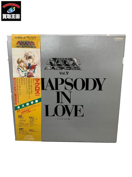 マクロスの愛 HAPSODY IN LOVE カセット2巻組【中古】