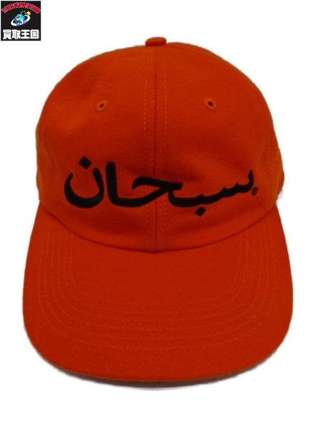 Supreme Arabic Logo 6パネル キャップ オレンジ【中古】