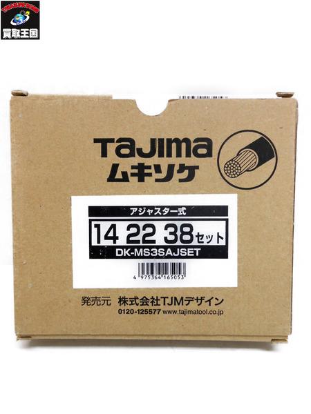 タジマ CVT線ストリッパー DK-MS3SAJSET ムキソケ アジャスター式 14・22・38セット【中古】[値下]