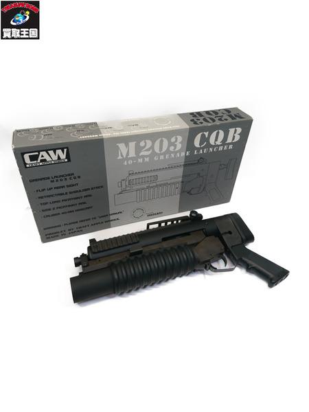 CAW M203 CQB 40mm グレネードランチャー【中古】